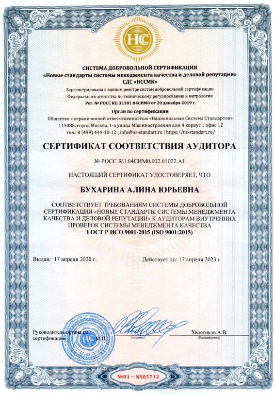 сертиф4.jpg