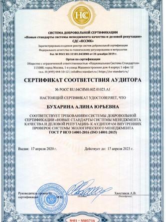 сертиф7.jpg