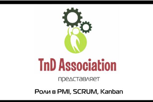 2. Роли в PMI, Scrum, Kanban