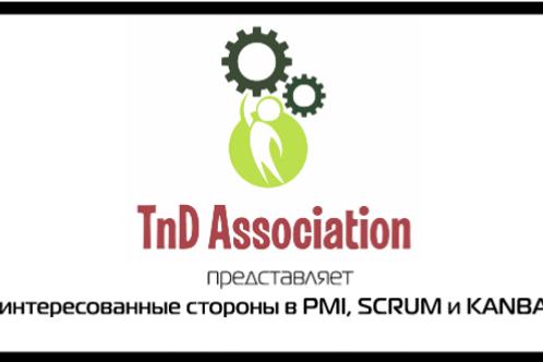3. Заинтересованные стороны в PMI, Scrum, Kanban