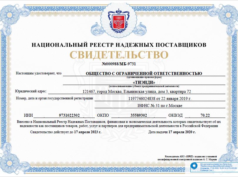 сертиф1.png