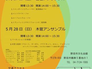 野田市文化会館 管楽ミニ・コンサート