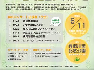 有栖川公園 森のコンサート