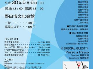 野田市文化会館 「フレッシュコンサート2018」