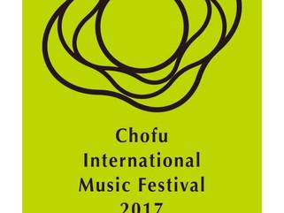 調布国際音楽祭2017