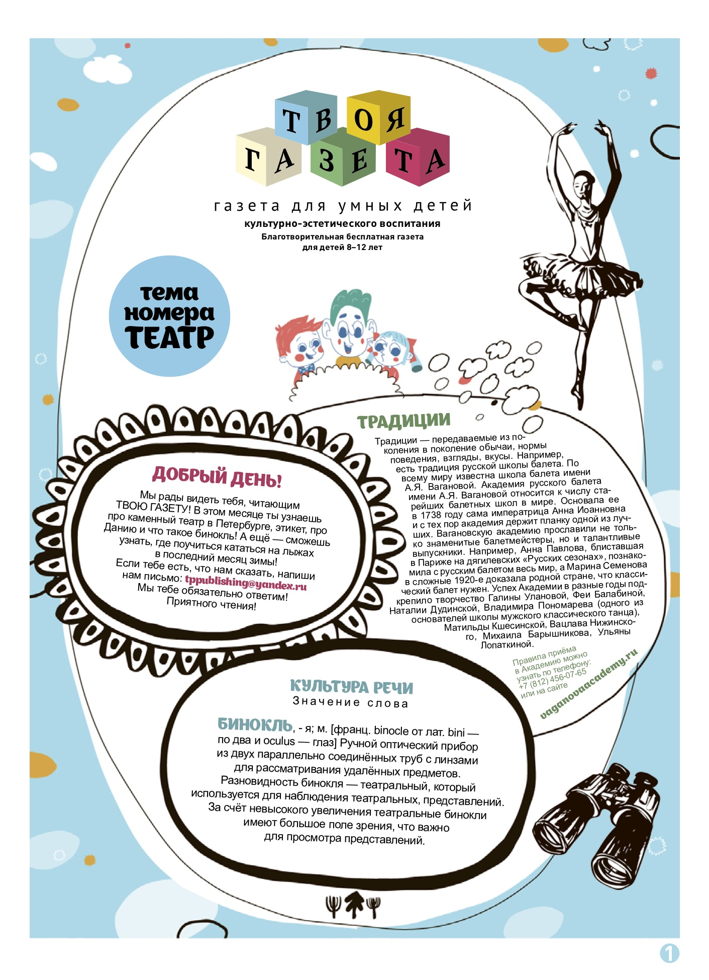 Free Children educational newspaper TVOYA GAZETA