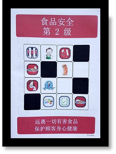 Hygiene Sue - Level 2 Study Book. Chinese