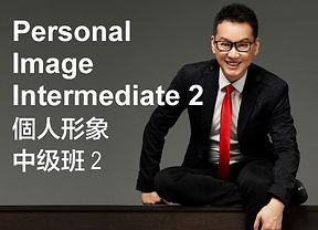 TDG_Asia-Personal-Image-Intermediate-2-個