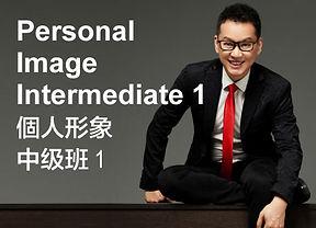 TDG_Asia-Personal-Image-Intermediate-1-個
