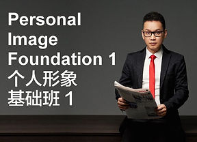 PERSONAL-IMAGE-FOUNTATION-1​个人形象基础班1.jpg