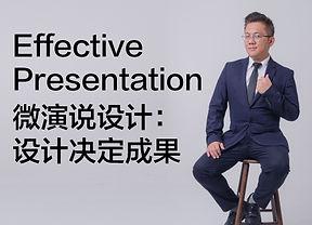 Effective-Presentation2.jpg
