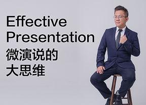 Effective-Presentation1.jpg
