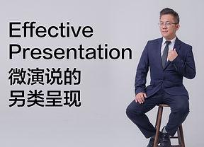 Effective-Presentation3.jpg