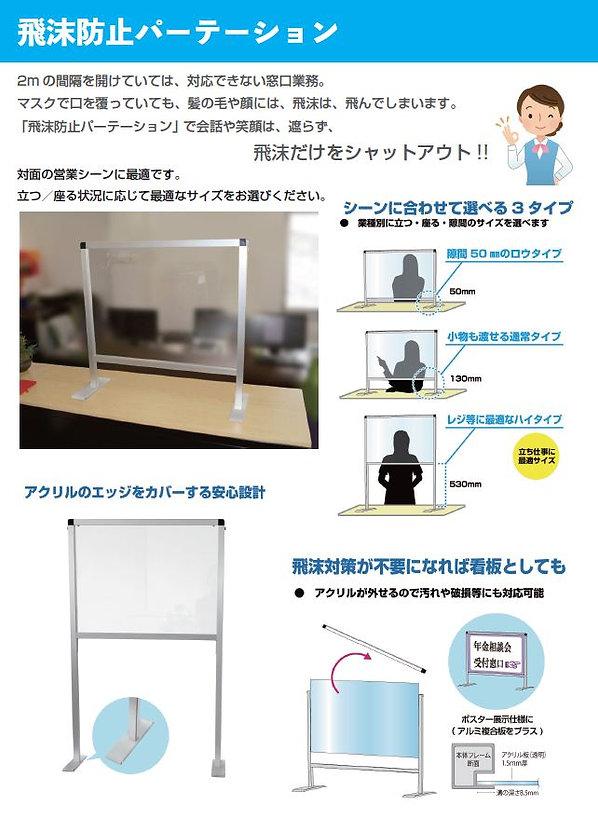 飛沫防止パーティション1.JPG