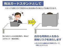 Felmenon 飛沫ガードスタンド 3.JPG