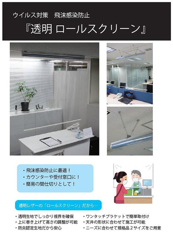 透明ロールスクリーン1.JPG