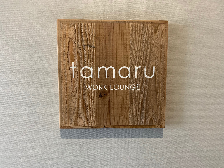 tamaru WORK LOUNGE