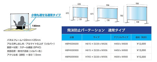 飛沫防止パーティション3.JPG