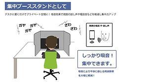 Felmenon 飛沫ガードスタンド 4.JPG