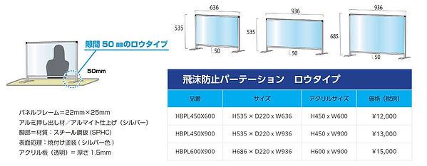飛沫防止パーティション4.JPG