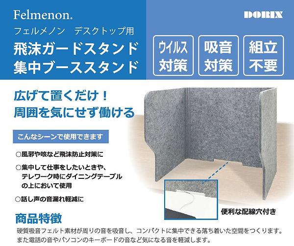 Felmenon 飛沫ガードスタンド 1.JPG