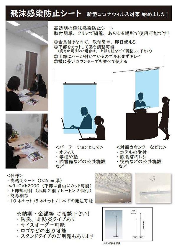 天吊り飛沫感染防止シート.JPG