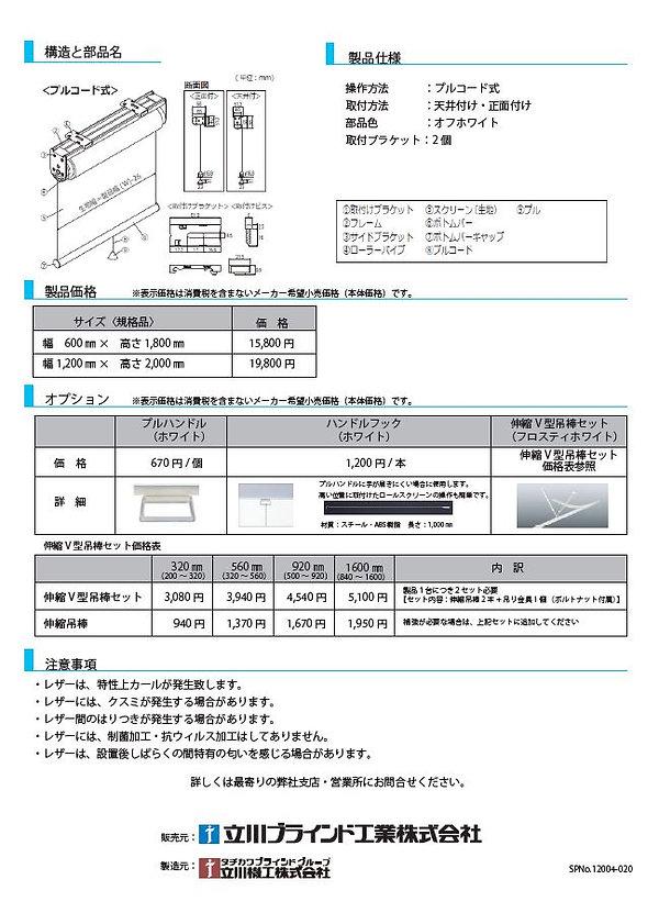透明ロールスクリーン2.JPG