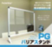 PGバリアスタンド.JPG