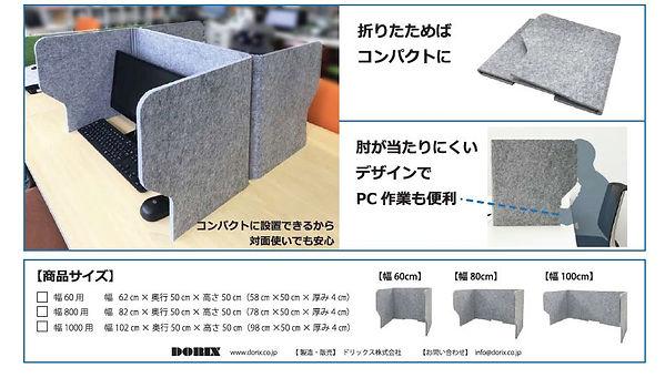 Felmenon 飛沫ガードスタンド 2.JPG