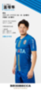 2020_lineup_TOMIZUKA.jpg