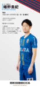 2020_lineup_HATANO.jpg