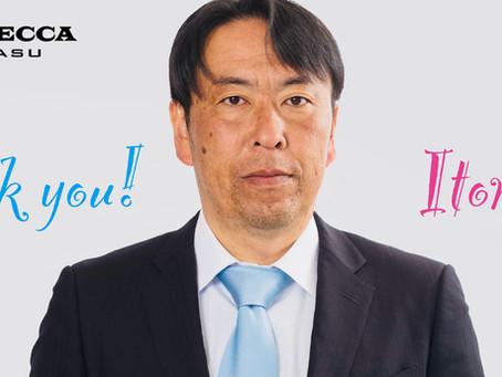 伊藤竜一コーチ 退任のお知らせ