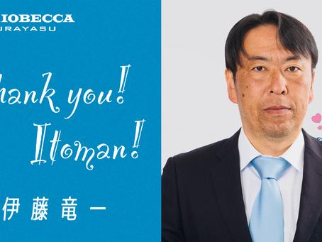 伊藤竜一コーチ ロアッソ熊本GKコーチ就任のお知らせ