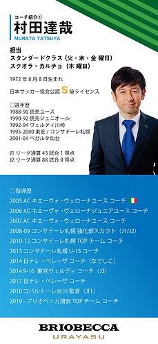 2020_lineup_MURATA.jpg