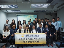 香港中華文化發展聯合會青年文化大使中心理事會就職禮