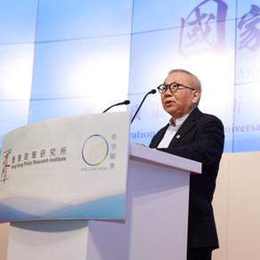 香港酒會慶祝國家改革開放四十年、香港政策研究所二十三周年暨香港願景計劃三周年