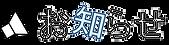 お知らせ-ロゴ決定版.png