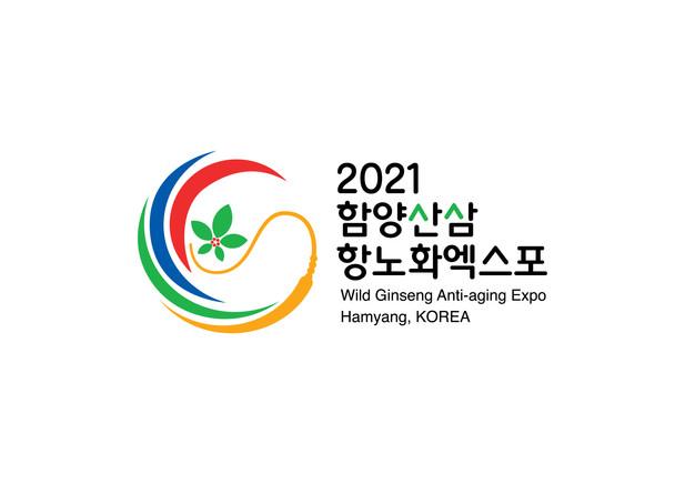 2021함양산삼항노화엑스포