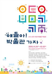 전국 어린이 박람회