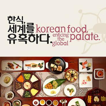 AMAZING KOREAN TABLE