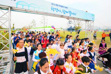'한강아 달리자' 행사