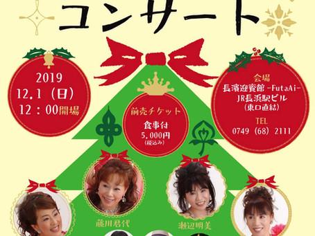 琴・四季の会 B.O.ジャパン クリスマスコンサート 🎵