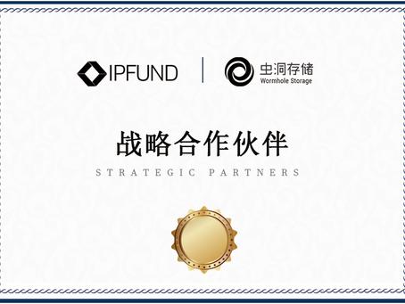 IPFUND分布式存储产业联盟宣布战略虫洞存储
