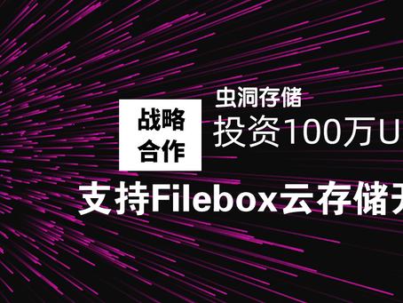 虫洞与最新商业应用落地——Filebox云存储项目达成战略合作