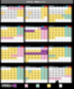 カレンダー2020-3.png