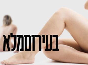 Fully Naked TV show