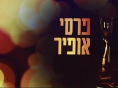 Israeli Oscar