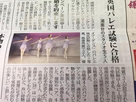 タウンニュース社による取材記事