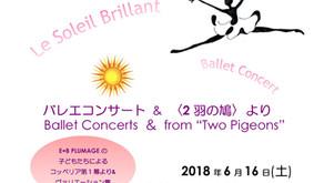 第9回 ル・ソレイユ・ブリアン バレエコンサート*エテ2018