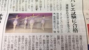 タウンニュース社取材記事